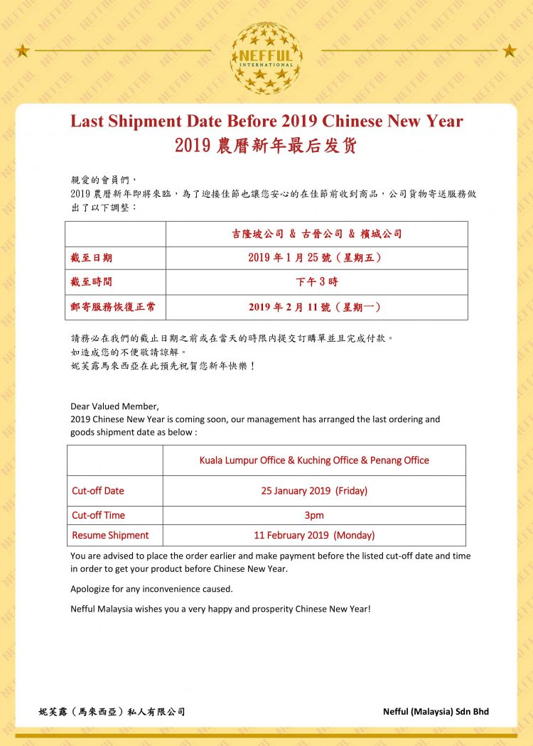 2019 Chinese New Year Last Shipment Date